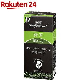 AGFプロフェッショナル 濃いめ 緑茶 2L用(11.5g*10本入)