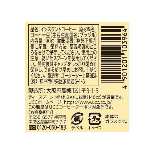 UCC職人の珈琲芳醇な味わい瓶