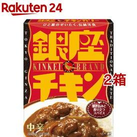 銀座チキンカリー 中辛(180g*2コセット)【meijiSU02】【明治 銀座シリーズ】