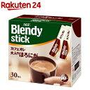ブレンディ スティック コーヒー カフェオレ 大人のほろにが(9g*30本入)【StampgrpB】【ブレンディ(Blendy)】