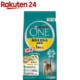 ピュリナ ワン キャット 美味を求める成猫用 1歳以上 チキン(2.2kg)【3brnd-14】【dalc_purinaone】【qqu】【zeq】【ピュリナワン(PURINA ONE)】[キャットフード]