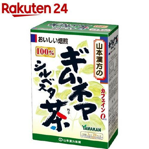 山本漢方ギムネマシルベスタ茶100%
