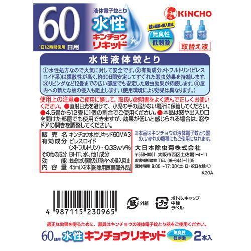 水性キンチョウリキッドコード式蚊取り器60日取替液無臭性低刺激