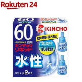 水性キンチョウリキッド コード式 蚊取り器 60日 取替液 無臭性 低刺激(2本入)【キンチョウリキッド】