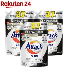 アタックZERO 洗濯洗剤 ドラム式専用 つめかえ用 超特大サイズ 3.7倍(1350g*3袋セット)【アタックZERO】