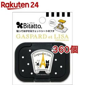 ビタットミニ リサとガスパール ブラック(360個セット)【ビタット(Bitatto)】