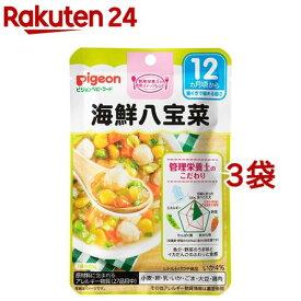 ピジョンベビーフード 食育レシピ 海鮮八宝菜(80g*3袋セット)【食育レシピ】