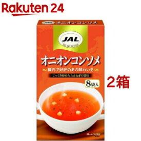 JALオニオンコンソメ(8袋入*2コセット)