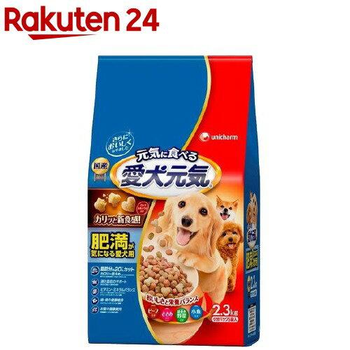 愛犬元気 肥満が気になる愛犬用 ビーフ・ささみ・緑黄色野菜・小魚入り(2.3kg)【愛犬元気】