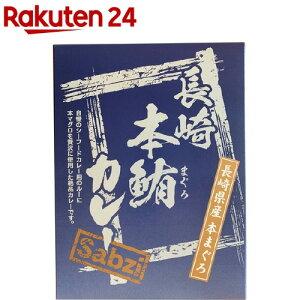 【訳あり】Sabzi 長崎本鮪カレー(180g)【zaiko_20_more】【zaiko_20】【Sabzi(サブジ)】