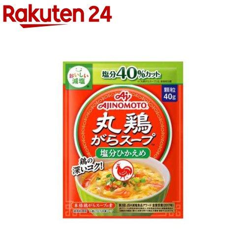 味の素KK 丸鶏がらスープ 塩分ひかえめタイプ(40g)
