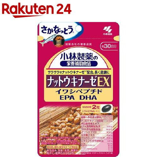 小林製薬の栄養補助食品 ナットウキナーゼEX(60粒)【小林製薬の栄養補助食品】