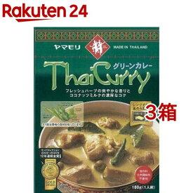 ヤマモリ タイカレー グリーン(180g*3箱セット)