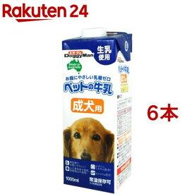 ドギーマン ペットの牛乳 成犬用(1L*6本セット)【ドギーマン(Doggy Man)】
