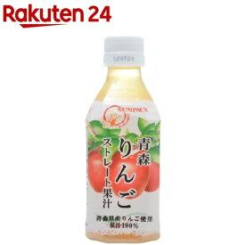 青森りんごストレート果汁(280ml*24本入)【ゴールドパック】