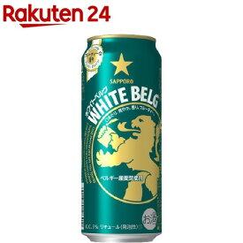 サッポロ ホワイトベルグ 缶(500ml*24本入)【ホワイトベルグ】