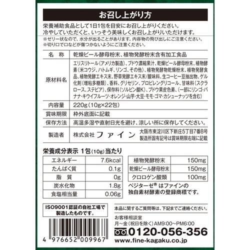酵母*酵素219*コーヒークロロゲン酸ダイエットゼリーベリー風味