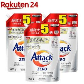アタックZERO 洗濯洗剤 つめかえ用 超特大サイズ 5倍(1800g*3袋セット)【アタックZERO】