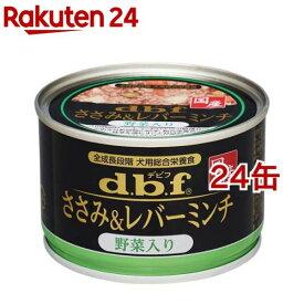 デビフ ささみ&レバーミンチ 野菜入り(150g*24缶セット)【デビフ(d.b.f)】