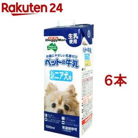 ドギーマン ペットの牛乳 シニア犬用(1L*6本セット)【ドギーマン(Doggy Man)】