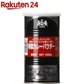 ハウス食品 食品特製カレーパウダー缶入 業務用(400g)【ハウス】