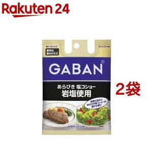 ギャバン あらびき塩コショー 岩塩使用 袋入り(60g*2袋セット)【ギャバン(GABAN)】
