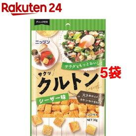 ニップン クルトン シーザー味(30g*5袋セット)【ニップン(NIPPN)】