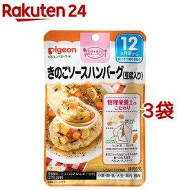 ピジョンベビーフード 食育レシピ きのこソースハンバーグ(豆腐入り)(80g*3袋セット)【食育レシピ】