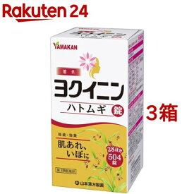 【第3類医薬品】ヨクイニン ハトムギ 錠 大型(504錠入*3箱セット)【山本漢方】