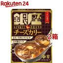 銀座チーズカリー(180g*2コセット)【meijiSP02b】【meijiSP02】【明治 銀座シリーズ】