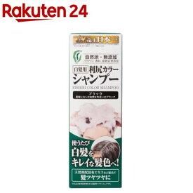 利尻カラーシャンプー ブラック(200ml)【3grp-2all】[白髪隠し]