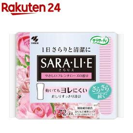 サラサーティ サラリエ やさしいフレンチローズの香り(72個)【サラサーティ】