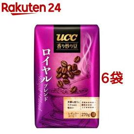 香り炒り豆 ロイヤルブレンド AP(270g*6袋セット)【香り炒り豆】