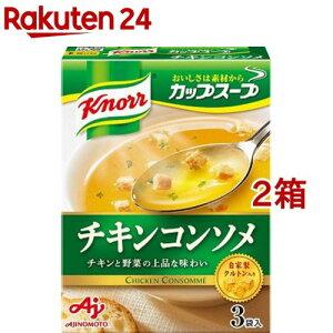 クノール カップスープ チキンコンソメ(3袋入*2箱セット)【クノール】