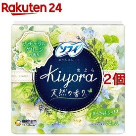 ソフィ Kiyora フレグランス グリーンフレッシュの香り(72枚入*2コセット)【ソフィ】