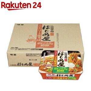 明星 低糖質麺 はじめ屋 こってりソース焼そば(121g*12個入)【diet2020-5】【低糖質麺シリーズ】