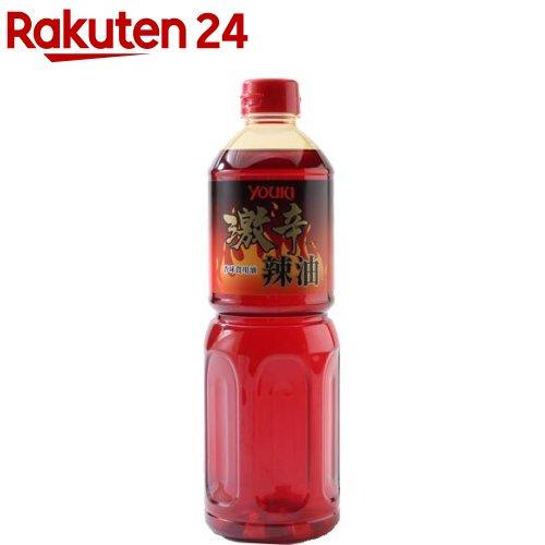 ユウキ 激辛辣油(920g)