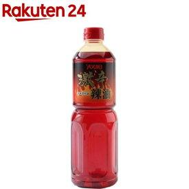 ユウキ食品 業務用 激辛辣油(920g)【spts4】