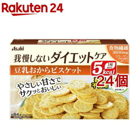 リセットボディ 豆乳おからビスケット(22g*4袋入*24個セット)【リセットボディ】