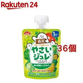 フルーツでおいしいやさいジュレ 緑の野菜とくだもの(70g*36個セット)