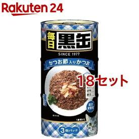 毎日 黒缶3P かつお節入りかつお(1セット*18コセット)【黒缶シリーズ】[キャットフード]