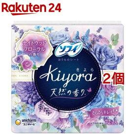 ソフィ Kiyora フレグランス フローラルリラックスの香り(72枚入*2コセット)【ソフィ】