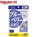DHC ブルーベリーエキス 60日分(120粒入)【イチオシ】【DHC サプリメント】