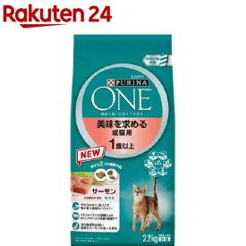 ピュリナワン キャット 美味を求める成猫用 1歳以上 サーモン(2.2kg)【3brnd-14】【dalc_purinaone】【qqu】【zeq】【ピュリナワン(PURINA ONE)】[キャットフード]