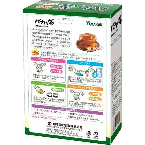 山本漢方バナバ茶100%