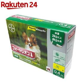 【動物用医薬品】フォートレオン 犬用 2kg以上4kg未満(0.4ml*3本入)
