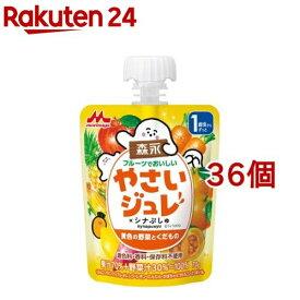 フルーツでおいしいやさいジュレ 黄色の野菜とくだもの(70g*36個セット)