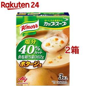 クノール カップスープ ポタージュ 塩分40%カット(3袋入*2箱セット)【クノール】