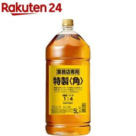 サントリー ウイスキー 角瓶 ペットボトル(5000ml)【角瓶】