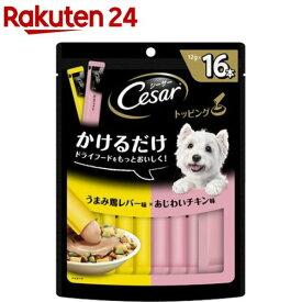 シーザー トッピング うまみ鶏レバー味とあじわいチキン味(12g*16本入)【シーザー(ドッグフード)(Cesar)】